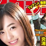 週刊少年マガジン52号 感想