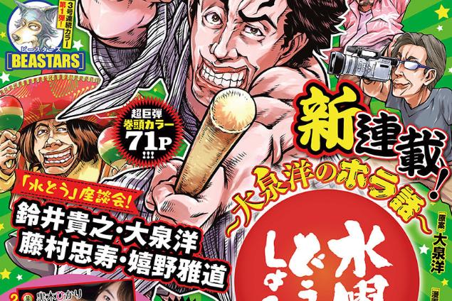 週刊少年チャンピオン1号 感想