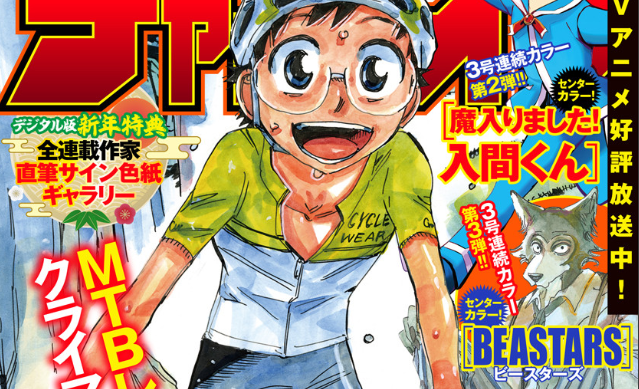 タイトル回収はBEASTARS 週刊少年チャンピオン4・5号 感想