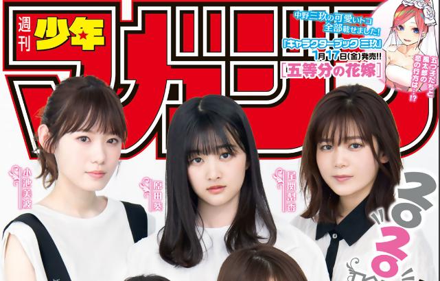 週刊少年マガジン7号 感想
