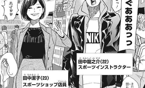 週刊少年ジャンプ6・7号 感想