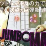 ビッグコミックで始まった「JUMBO MAX」の展開を予想してみた