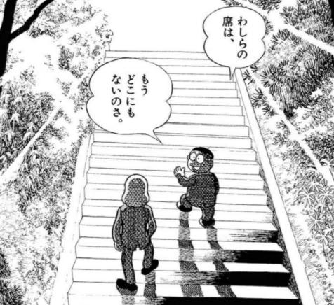 【定年退食】藤子・F・不二雄の発想に追いつくか