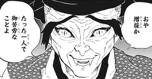 鬼滅の刃 特別読切(44号)の感想