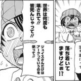 【週刊少年ジャンプ】46号の感想